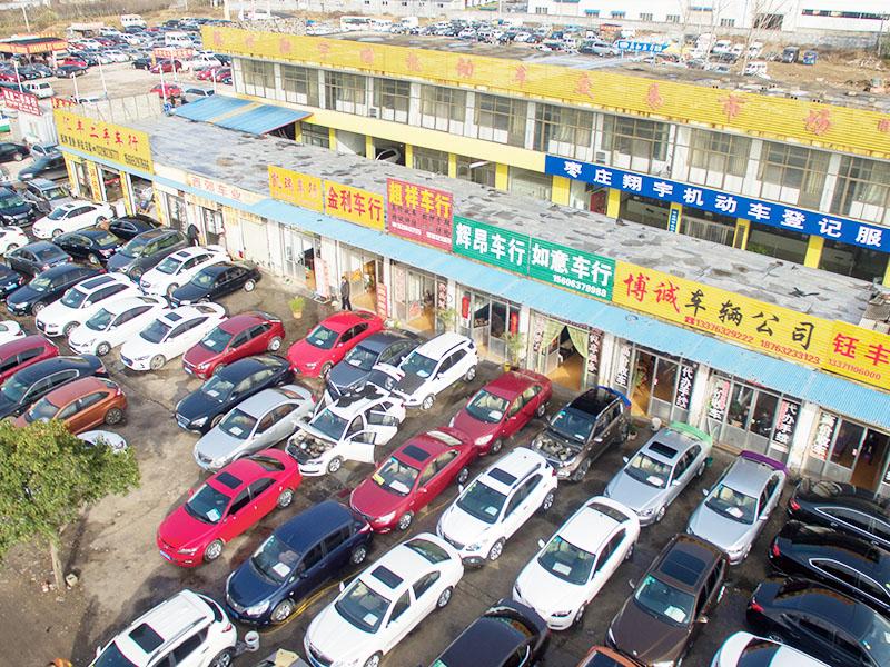亿博平台网站旧机动车交易市场