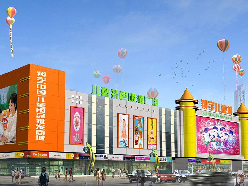 亿博平台网站儿童城